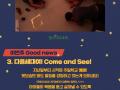[중보기도] 7월 3째주 소식
