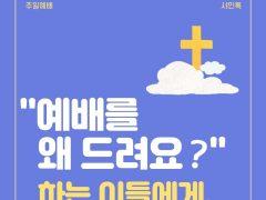 """""""예배를 왜 드려요?"""" 하는 이들에게(2020.09.27)"""