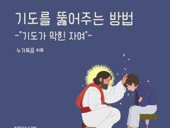 기도를 뚫어주는 방법 (부제:기도가 막힌자여) (2020.12.13)