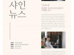 샤인뉴스_창립기념주일특집(2020.07)