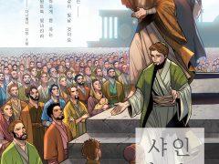 샤인뉴스_31호_2020년 9월호
