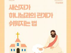 새신자가 하나님과의 관계가 쉬워지는 법(2020.06.07)
