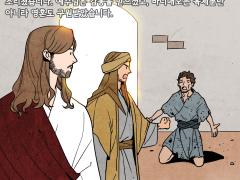 [그림톡] 몰빵 예수! (부제: 단순한 믿음을 갖자)