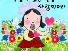 [어린이그림톡] 예수님의 모든 말씀이 사랑이더라