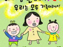 [어린이그림톡] 하나님 안에서 우리는 모두 가족이라네!