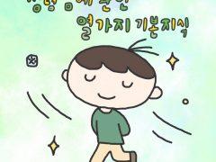 [어린이 그림톡] 성령님에 관한 열가지 기본지식